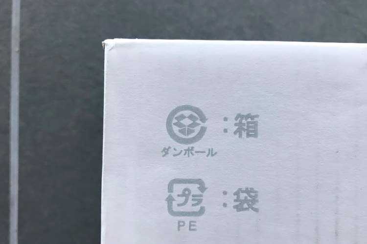 recycling symbol in Japanese language